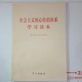 社会主义核心价值体系学习读本
