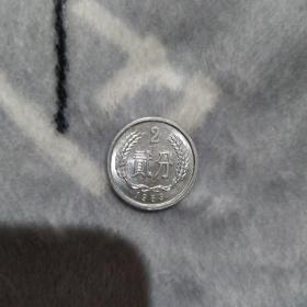 1989年2分硬币一枚