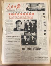 人民日报  1998年3月18日 1*九届全国人大一次会议决定。 国务院总理