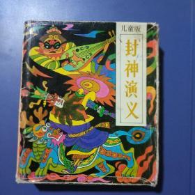儿童版 《封神演义》 连环画 一套全10册