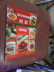 最受欢迎的川菜100道