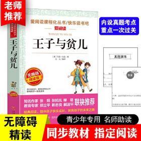 王子与贫儿/爱阅读课程化丛书快乐读书吧中小学课外名著无障碍阅读