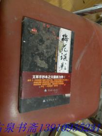 梅花党·谍战文学系列:梅花谍影