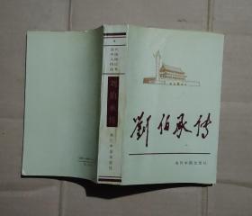 刘伯承传   彭德怀传   罗荣桓传        3本合售         71-204-59-08