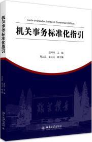 机关事务标准化指引