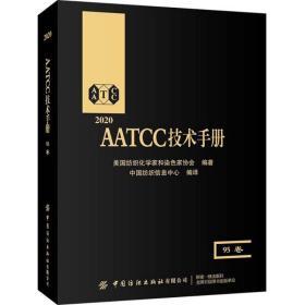 2020AATCC技术手册(95卷)