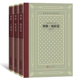 神曲(地狱篇、炼狱篇、天国篇)(精装网格本人文社外国文学名著丛书)