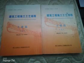 建筑工程施工工艺规程 土建篇(上下)