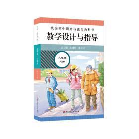 2020秋统编初中道德与法治教科书教学设计与指导八年级上册