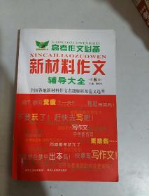 高考作文必备新材料作文辅导大全(第5版)