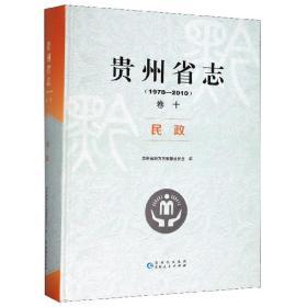 贵州省志(卷10民政1978-2010)