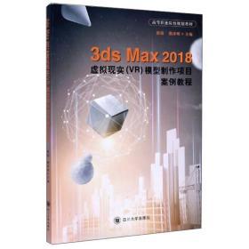 3DMax2018虚拟现实(VR)模型制作项目案例教程