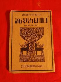 清货,【民国旧书】日用化学浅说(活字排印版墨印)(二件以上合邮)