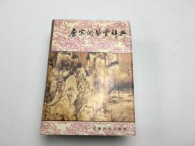 唐宋词鉴赏辞典   南宋 辽  金 卷