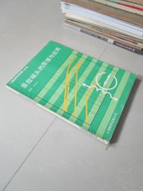 音响与电视丛书:录放磁头的原理与应用