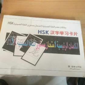 HSK汉字学习卡片(中阿对照)