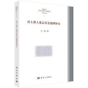出土唐人墓志历史地理研究