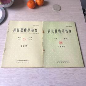 武汉植物学研究(第七卷第一、二期合售)