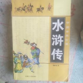 水浒传:中国古典名著