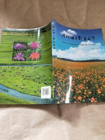 河北坝上野生花卉(平装)