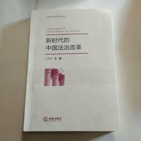 新时代的中国法治改革