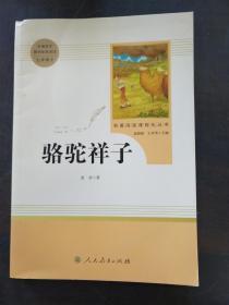 名著阅读课程化丛书:骆驼祥子
