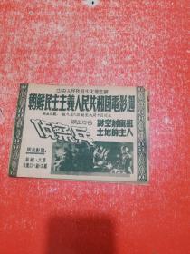 朝鲜民族主义人民共和国电影周(宣传单、节目单)