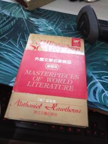 外国文学名著精品 豪华本
