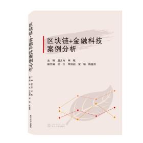 区块链+金融科技案例分析  唐方方、宋敏 编  武汉大学出版社  9787307215450