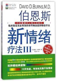 伯恩斯新情绪疗法(Ⅲ)