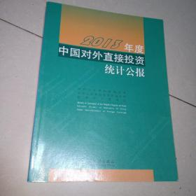 2013年度中国对外直接投资统计公报