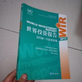 世界投资报告2012:迈向新一代投资政策