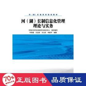 河(湖)长制信息化管理理论与实务