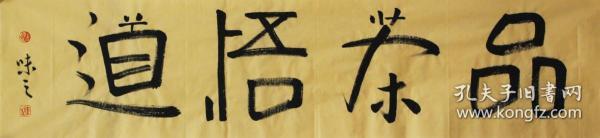 【自写自销】当代艺术家协会副主席王丞手写 !品茶悟道649