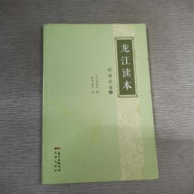 龙江读本. 经济民俗篇