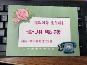 上海市市内电话局 公用电话 广告一张,品好
