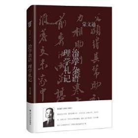 旧书新觉第一辑:治学杂语理学札记