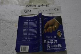 李尚文讲怎样学好高中物理