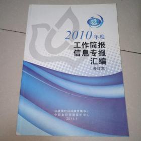2010年度工作简报信息专报汇编(合订本