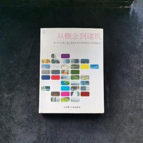 从概念到建筑 2003年第三届上海国际青年建
