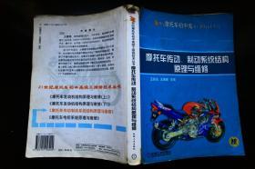 摩托车传动、制动系统结构原理与维修——21世纪摩托车初中高级工维修技术丛书