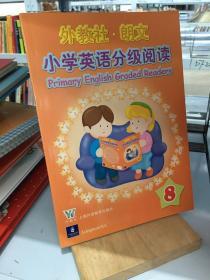 外教社朗文小学英语分级阅读8