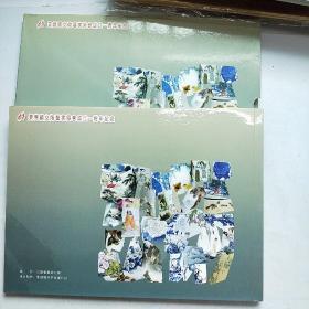 景德镇女陶艺家协会成立一周年纪念邮票
