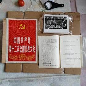 中国共产党第十二次全国代表大会照片(一套全)22张照片,缺3张