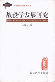 中国军事学博士文库 战役学发展研究
