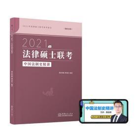 2021年 法律硕士联考中国法制史精讲