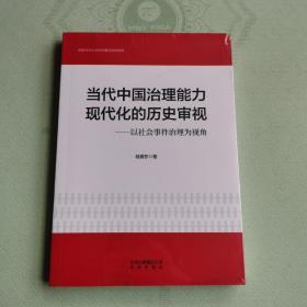 当代中国治理能力现代化的历史审视-以社会事件治理为视角    未开封