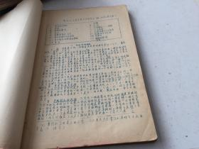 暂拟汉语教学语法系统简述【早期油印本 97页】
