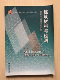 高职高专建筑工程专业工学结合规划教材:建筑材料与检测(第2版)  (无笔记无划线)