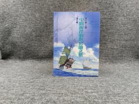 台湾中研院版  刘序枫 主编《中国海洋发展史论文集》(第九辑)(精装)